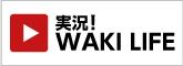 実況!WAKI LIFE