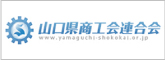 山口県商工会連合会