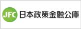 JFC 日本政策金融公庫