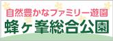 自然豊かなファミリー遊園 蜂ヶ峯総合公園